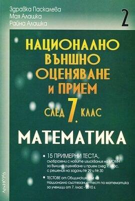 Национално външно оценяване и прием след 7 клас по математика 1 част 15 примерни теста Архимед