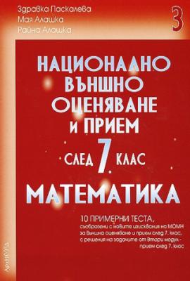 Национално външно оценяване и прием след 7 клас по математика 3 част 10 примерни теста Архимед