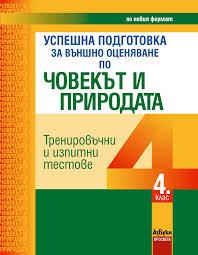 Успешна подготовка за външно оценяване по Човекът и природата 2012/ 2013г - УП