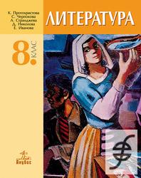 Литература за 8. клас - УП
