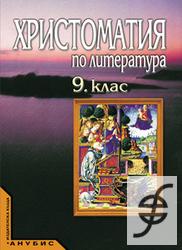 Христоматия по литература за 9 клас - НОВ