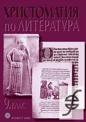 Христоматия по литература за 9. клас - УП