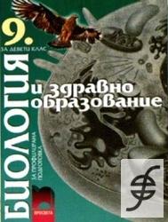 Биология и здравно образование за 9. клас - УП