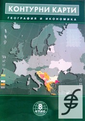 Контурни карти по география и икономика за 8. клас - УП