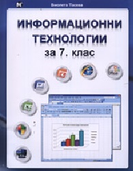 Информационни технологии - УП
