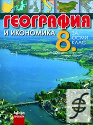 География и икономика за 8. клас - НОВ