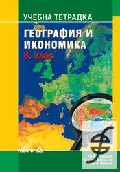 Учебна тетрадка по география и икономика за 8 клас УП