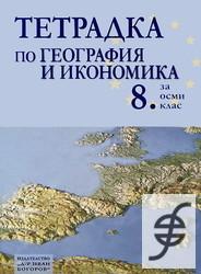 Тетрадка по География и Икономика 8 клас ИВБ УП