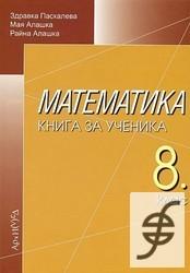 Книга за ученика по математика за 8. клас УП