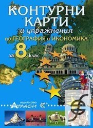 Контурни карти и упражнения по география и икономика за 8. клас УП