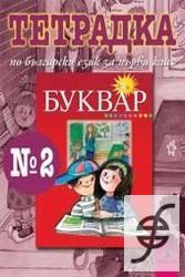 Тетрадка по Български език №2