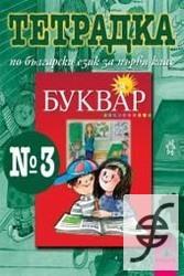 Тетрадка по Български език №3