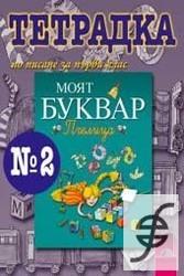 Тетрадка №2 по Български език към Буквар Пчелица -писане