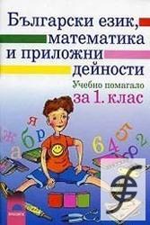 Български език, Математика и Приложни дейности