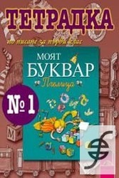 Тетрадка №1 по Български език към Буквар Пчелица - писане