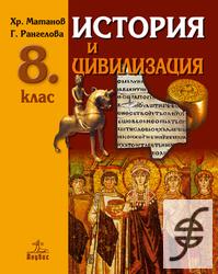 История и цивилизация 2009 8 клас Анубис НОВ