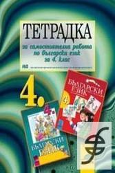 Тетрадка №3 по Български език