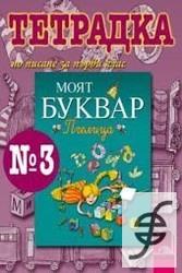Тетрадка №3 по Български език към Буква Пчелица - писане