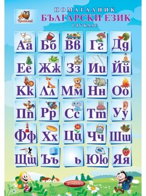 Помагалник по Български език 1-4 клас