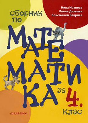 Сборник по Математика + ключ - УП