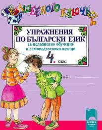 Вълшебното ключе - Упражнения по Български език