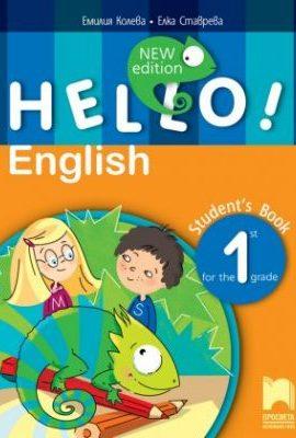 Hello English 1 клас Просвета