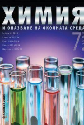 Учебник по Химия за 7 клас Булвест по старата програма