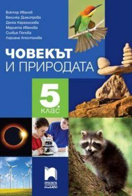 Учебник по Човек и природа за 5 клас Просвета плюс