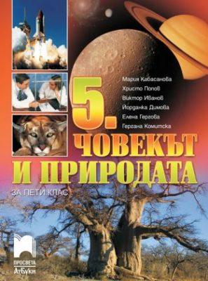 Учебник по Човек и природа за 5 клас Азбуки Просвета