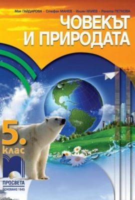 Учебник по човек и природа за 5 клас Просвета