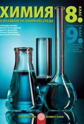 Учебник по Химия и ООС за 8 клас Булвест