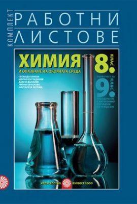 Работни листове по Химия и ООС за 8 клас Булвест