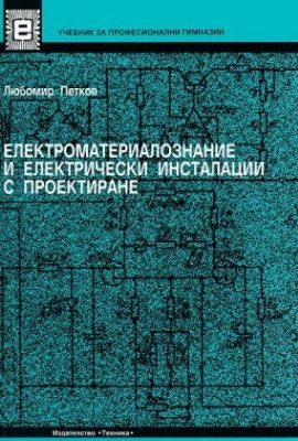 Учебник по Електроматериалознание и електрически инсталации с проектиране Техника
