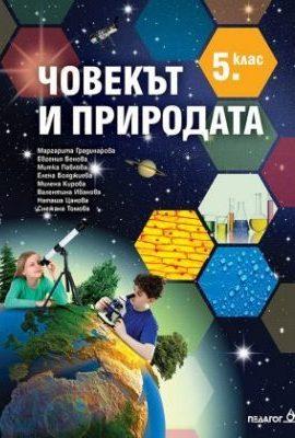 Учебник по Човек и природа за 5 клас Педагог 6