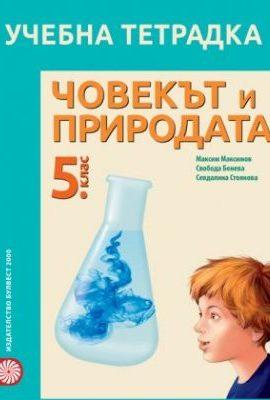 Учебна тетрадка по Човек и природа за 5 клас Булвест