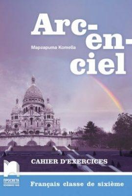 Francais classe de sixieme Arc-en-ciel Cahier d`exercices Просвета