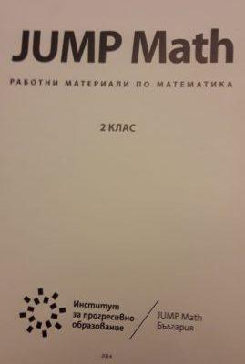Работни материали по математика за 2 клас Jump Math