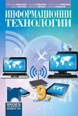Учебник по Информационни технологии за 9 клас Просвета