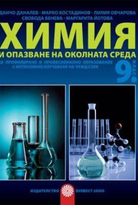 Учебник по химия за 9 клас ППО Булвест