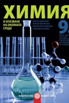 Учебник по химия за 9 клас Булвест