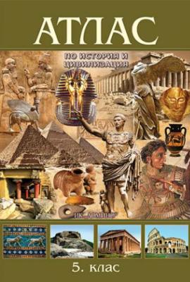 Атлас по история и цивилизации за 5 клас Домино