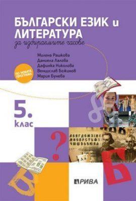 Учебно помагало по български език и литература ИУЧ 5 клас Рива