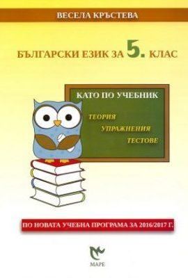 Помагало по български език за 5 клас Като по учебник Маре