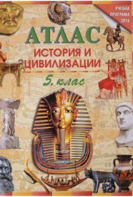Атлас по история и цивилизации за 5 клас Датамап