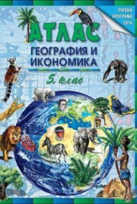 Атлас по география и икономика за 5 клас Датамап
