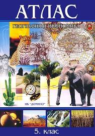 Атлас по география и икономика за 5 клас Домино