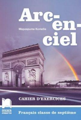 Francais Cahier d`exercices Arc-en-ciel classe de 7e Просвета