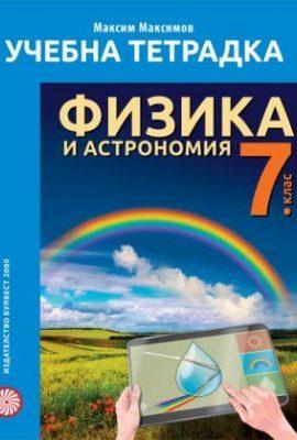 Учебна тетрадка по Физика и астрономия за 7 клас Булвест