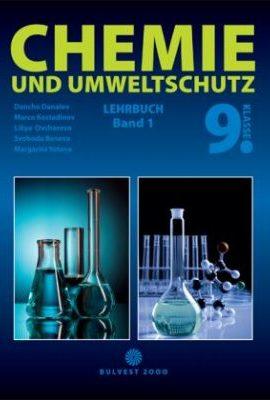 Учебник по Химия за 9 клас на немски език 1 част Булвест Клет