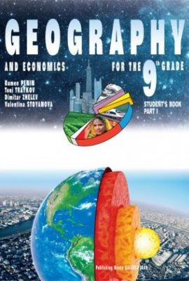 Geography and economics for the 9 form part 1 Students book -